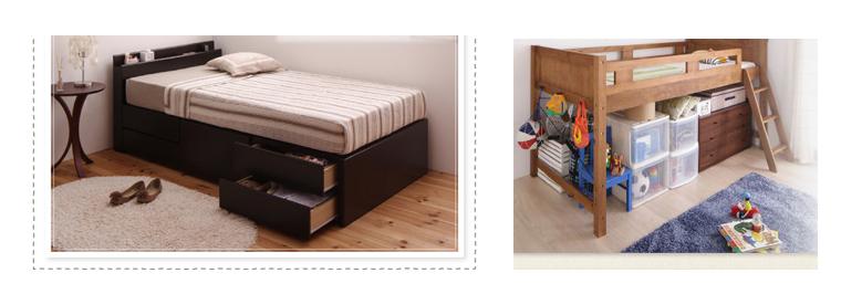 ロフトベッドと収納ベッド
