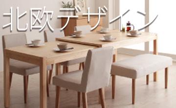 北欧デザインの木製家具