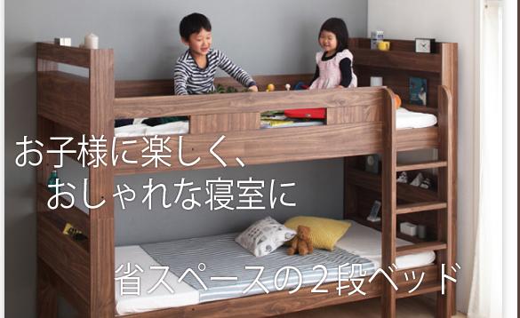 2段ベッド通販