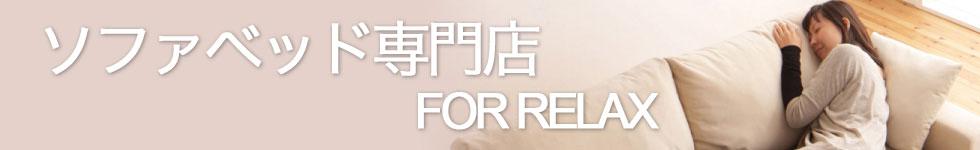 ソファベッド専門店FOR RELAX