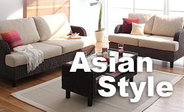アジア風モダンデザイン家具