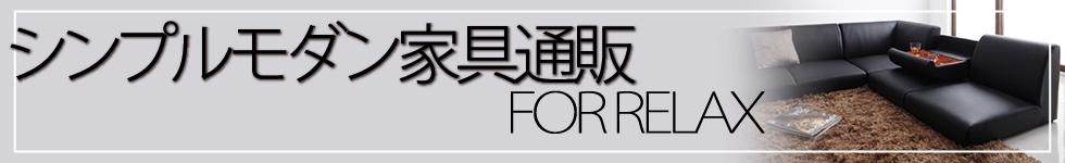 シンプルモダン家具通販専門店 FOR RELAX