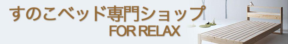 すのこベッド専門店 FOR RELAX